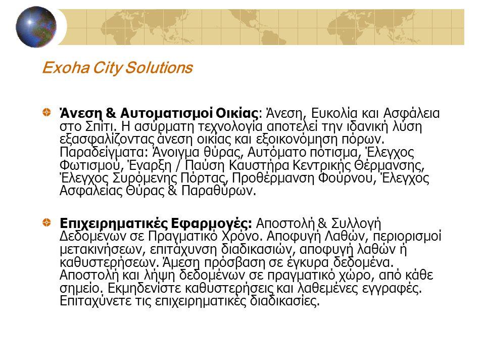 Exoha City Solutions Άνεση & Αυτοματισμοί Οικίας: Άνεση, Ευκολία και Ασφάλεια στο Σπίτι.