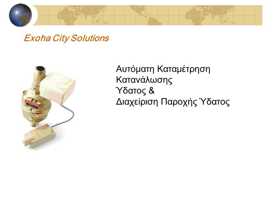 Exoha City Solutions Αυτόματη Καταμέτρηση Κατανάλωσης Ύδατος & Διαχείριση Παροχής Ύδατος