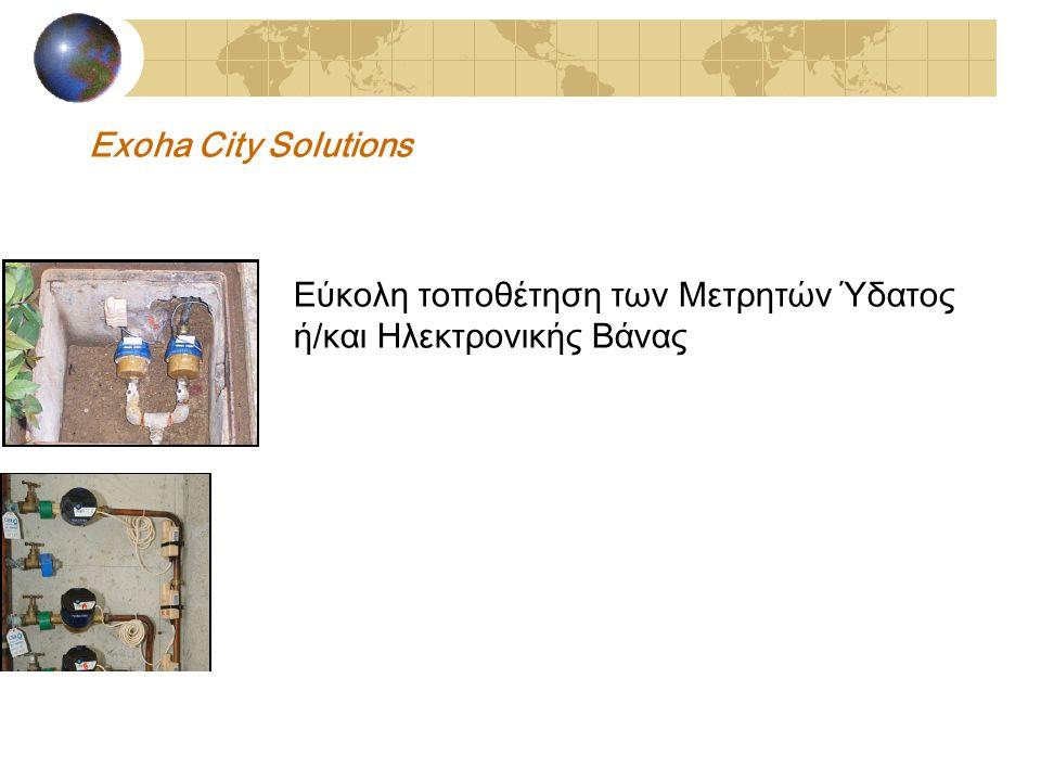 Exoha City Solutions Εύκολη τοποθέτηση των Μετρητών Ύδατος ή/και Ηλεκτρονικής Βάνας