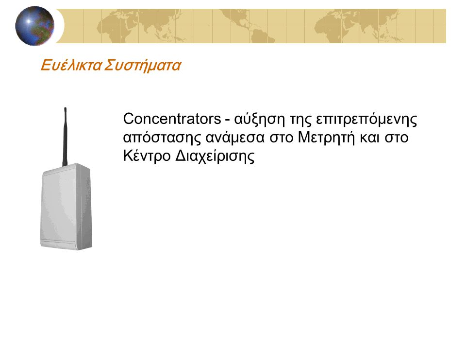 Ευέλικτα Συστήματα Concentrators - αύξηση της επιτρεπόμενης απόστασης ανάμεσα στο Μετρητή και στο Κέντρο Διαχείρισης