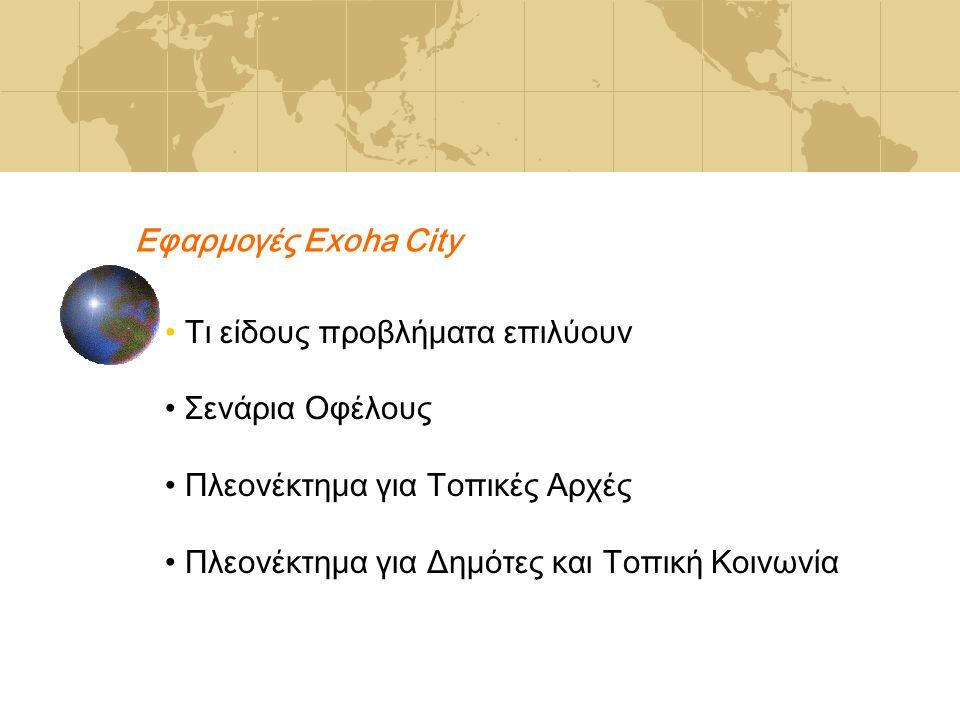 Τι είδους προβλήματα επιλύουν Σενάρια Οφέλους Πλεονέκτημα για Τοπικές Αρχές Πλεονέκτημα για Δημότες και Τοπική Κοινωνία Εφαρμογές Exoha City
