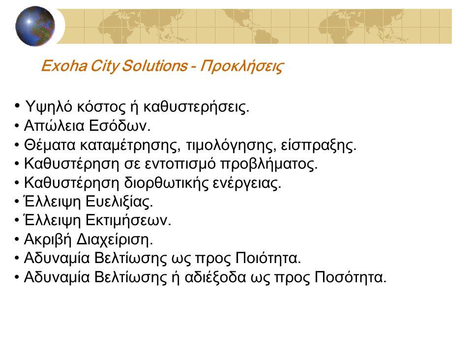 Exoha City Solutions – Σημασία του Αποτελέσματος Αύξηση Πληθυσμού αυξάνει τις απαιτήσεις Ανάγκη: Μείωση Κόστος/Αύξηση Αποτελέσματος Διαχείριση = Μέθοδος + Οργάνωση + Ικανότητα