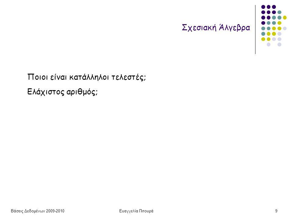 Βάσεις Δεδομένων 2009-2010Ευαγγελία Πιτουρά60 Παράδειγμα ΠΡΟΤΙΜΑ(ΠΟΤΗΣ, ΜΠΥΡΑ) ΣΥΧΝΑΖΕΙ(ΠΟΤΗΣ, ΜΑΓΑΖΙ) ΣΕΡΒΙΡΕΙ(ΜΑΓΑΖΙ, ΜΠΥΡΑ) 1.Τους πότες που συχνάζουν σε μαγαζιά που σερβίρουν μπύρα «Guinness» 2.Tα μαγαζιά που σερβίρουν μπύρα «Guinness » ή μπύρα «Leffe Brune» ή και τα δύο 3.Tα μαγαζιά που σερβίρουν μπύρα «Guinness» και μπύρα «Leffe Brune» 4.Tα μαγαζιά που σερβίρουν μόνο μπύρα «Guinness» 5.Μαγαζιά που σερβίρουν τουλάχιστον δύο διαφορετικές μπύρες.