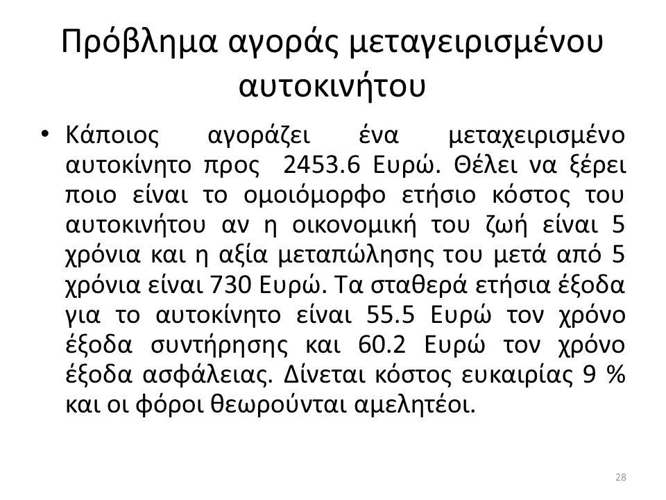Πρόβλημα αγοράς μεταγειρισμένου αυτοκινήτου Κάποιος αγοράζει ένα μεταχειρισμένο αυτοκίνητο προς 2453.6 Ευρώ. Θέλει να ξέρει ποιο είναι το ομοιόμορφο ε