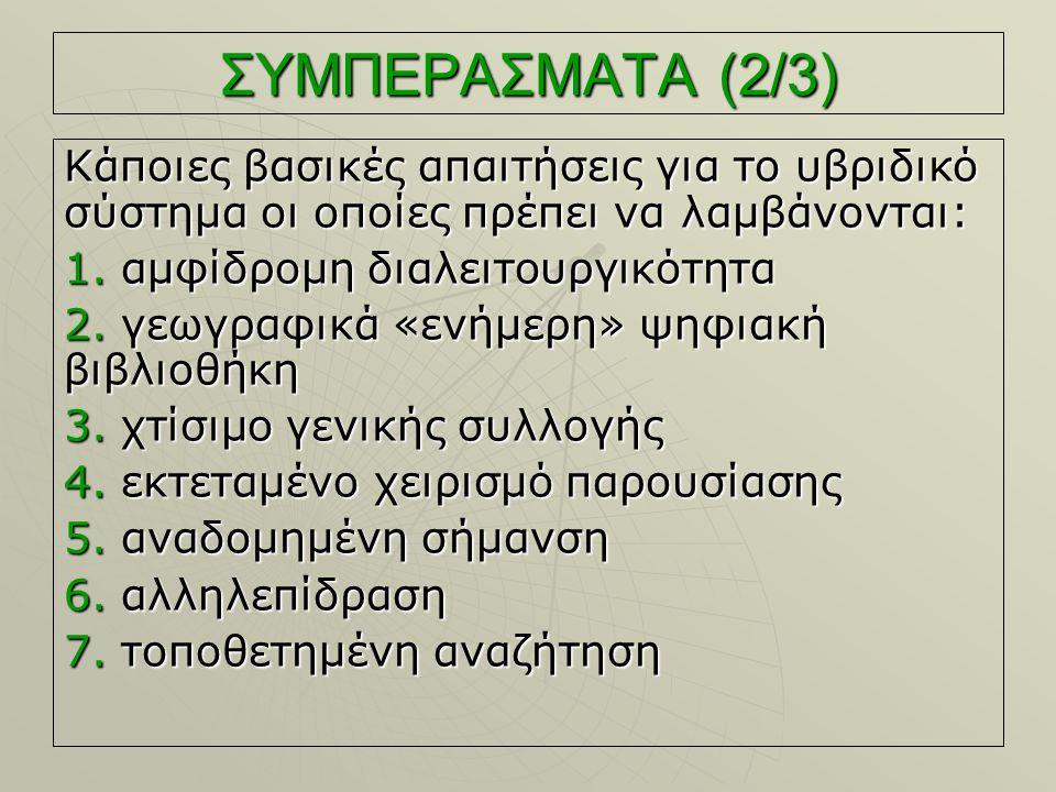 ΣΥΜΠΕΡΑΣΜΑΤΑ (2/3) Κάποιες βασικές απαιτήσεις για το υβριδικό σύστημα οι οποίες πρέπει να λαμβάνονται: 1.
