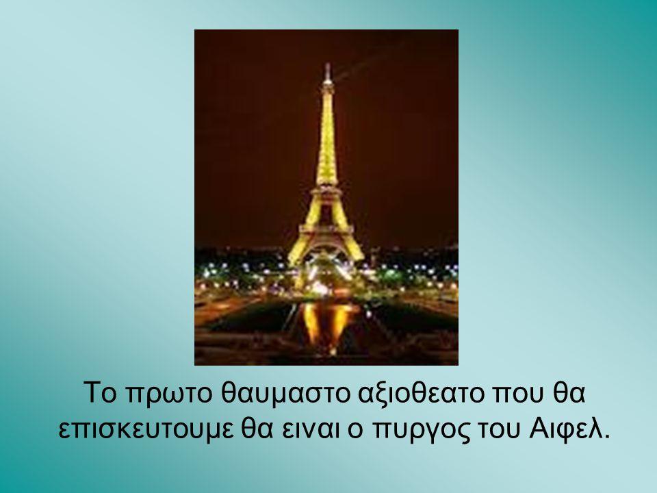 Το πρωτο θαυμαστο αξιοθεατο που θα επισκευτουμε θα ειναι ο πυργος του Αιφελ.