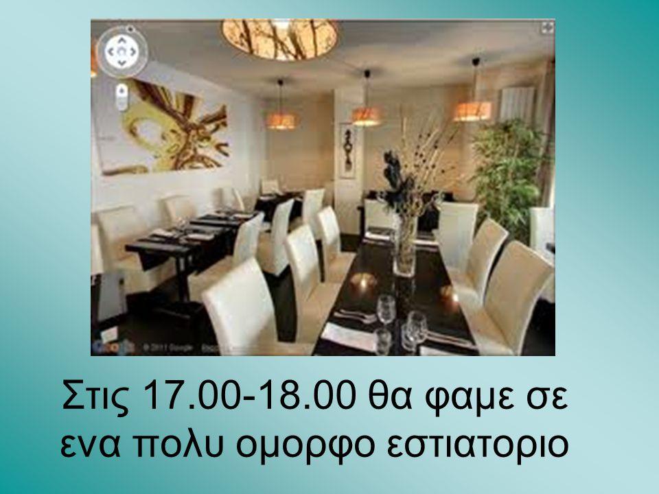 Στις 17.00-18.00 θα φαμε σε ενα πολυ ομορφο εστιατοριο