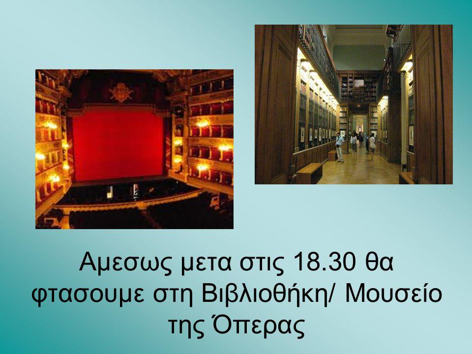 Αμεσως μετα στις 18.30 θα φτασουμε στη Βιβλιοθήκη/ Μουσείο της Όπερας