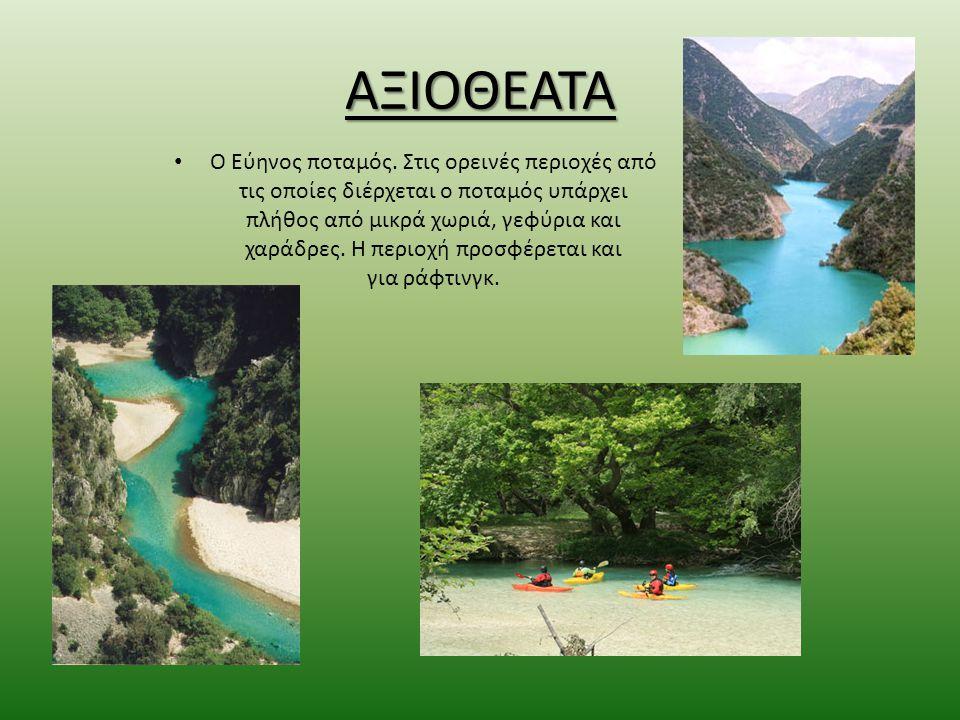 ΑΞΙΟΘΕΑΤΑ Ο Εύηνος ποταμός. Στις ορεινές περιοχές από τις οποίες διέρχεται ο ποταμός υπάρχει πλήθος από μικρά χωριά, γεφύρια και χαράδρες. Η περιοχή π