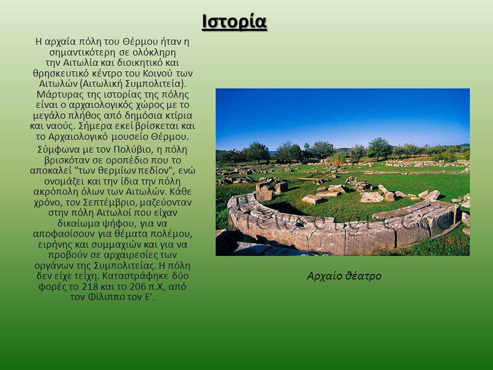 Ιστορία Η αρχαία πόλη του Θέρμου ήταν η σημαντικότερη σε ολόκληρη την Αιτωλία και διοικητικό και θρησκευτικό κέντρο του Κοινού των Αιτωλών (Αιτωλική Σ