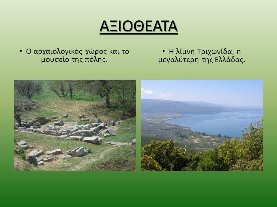 ΑΞΙΟΘΕΑΤΑ Ο αρχαιολογικός χώρος και το μουσείο της πόλης. Η λίμνη Τριχωνίδα, η μεγαλύτερη της Ελλάδας.
