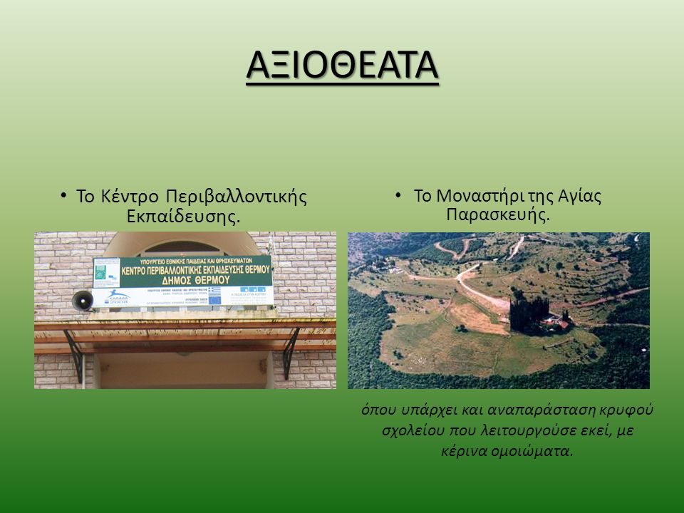 ΑΞΙΟΘΕΑΤΑ Το Κέντρο Περιβαλλοντικής Εκπαίδευσης. Το Μοναστήρι της Αγίας Παρασκευής. όπου υπάρχει και αναπαράσταση κρυφού σχολείου που λειτουργούσε εκε