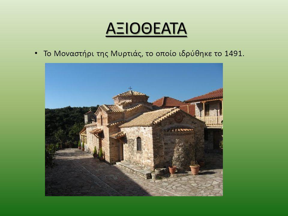 Το Μοναστήρι της Μυρτιάς, το οποίο ιδρύθηκε το 1491. ΑΞΙΟΘΕΑΤΑ