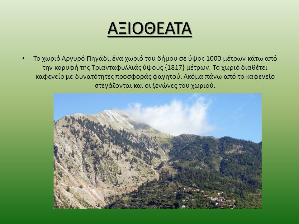 ΑΞΙΟΘΕΑΤΑ Το χωριό Αργυρό Πηγάδι, ένα χωριό του δήμου σε ύψος 1000 μέτρων κάτω από την κορυφή της Τριανταφυλλιάς ύψους {1817} μέτρων. Το χωριό διαθέτε