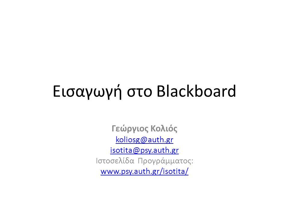 Εισαγωγή στο Blackboard Γεώργιος Κολιός koliosg@auth.gr isotita@psy.auth.gr Ιστοσελίδα Προγράμματος: www.psy.auth.gr/isotita/