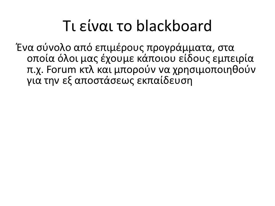 Τι είναι το blackboard Ένα σύνολο από επιμέρους προγράμματα, στα οποία όλοι μας έχουμε κάποιου είδους εμπειρία π.χ. Forum κτλ και μπορούν να χρησιμοπο
