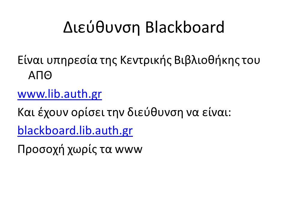 Διεύθυνση Blackboard Είναι υπηρεσία της Κεντρικής Βιβλιοθήκης του ΑΠΘ www.lib.auth.gr Και έχουν ορίσει την διεύθυνση να είναι: blackboard.lib.auth.gr