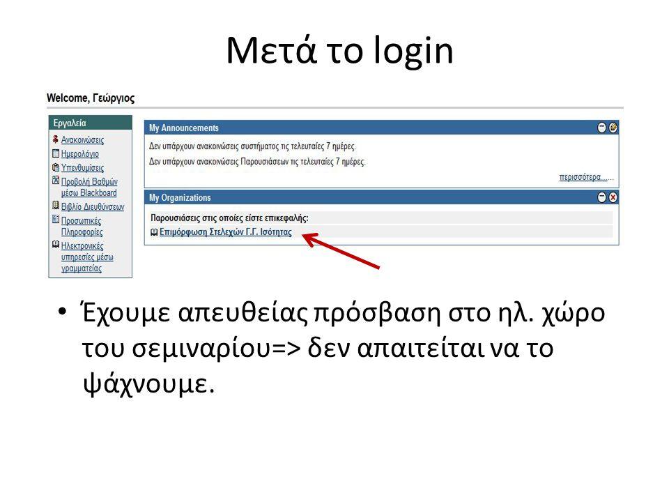 Μετά το login Έχουμε απευθείας πρόσβαση στο ηλ. χώρο του σεμιναρίου=> δεν απαιτείται να το ψάχνουμε.