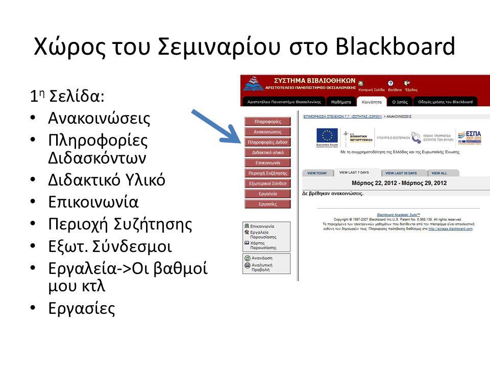 Χώρος του Σεμιναρίου στο Blackboard 1 η Σελίδα: Ανακοινώσεις Πληροφορίες Διδασκόντων Διδακτικό Υλικό Επικοινωνία Περιοχή Συζήτησης Εξωτ.