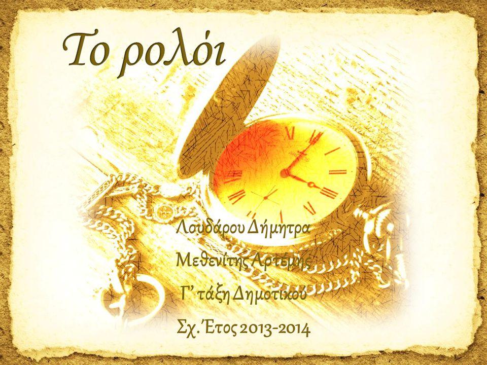 χρόνου Το ρολόι ή ωρολόγιο είναι όργανο μέτρησης του χρόνου.
