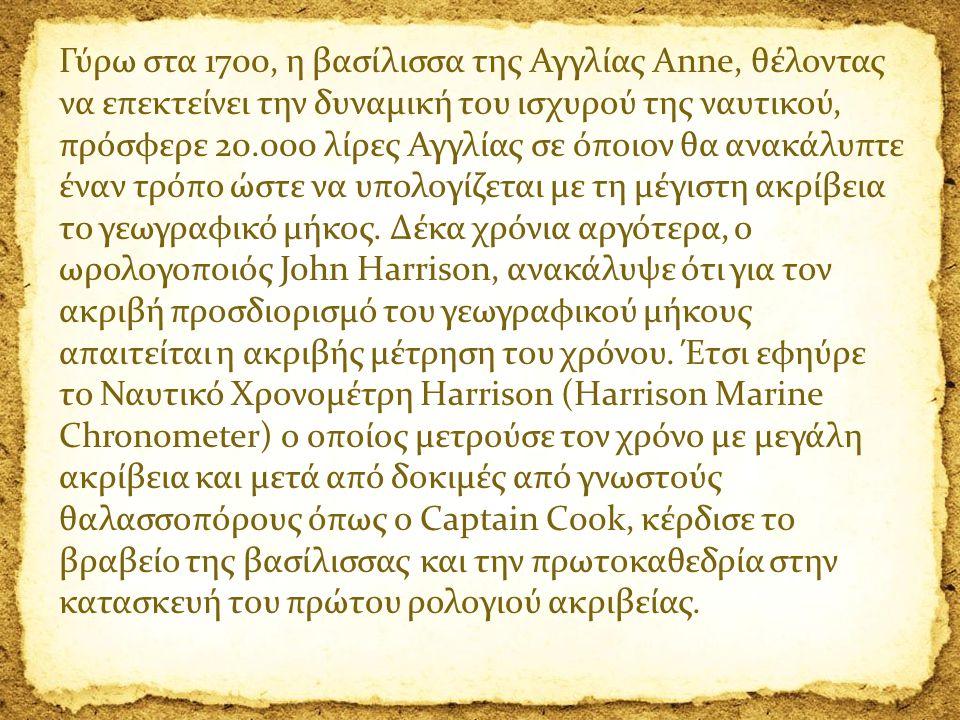 Γύρω στα 1700, η βασίλισσα της Αγγλίας Anne, θέλοντας να επεκτείνει την δυναμική του ισχυρού της ναυτικού, πρόσφερε 20.000 λίρες Αγγλίας σε όποιον θα