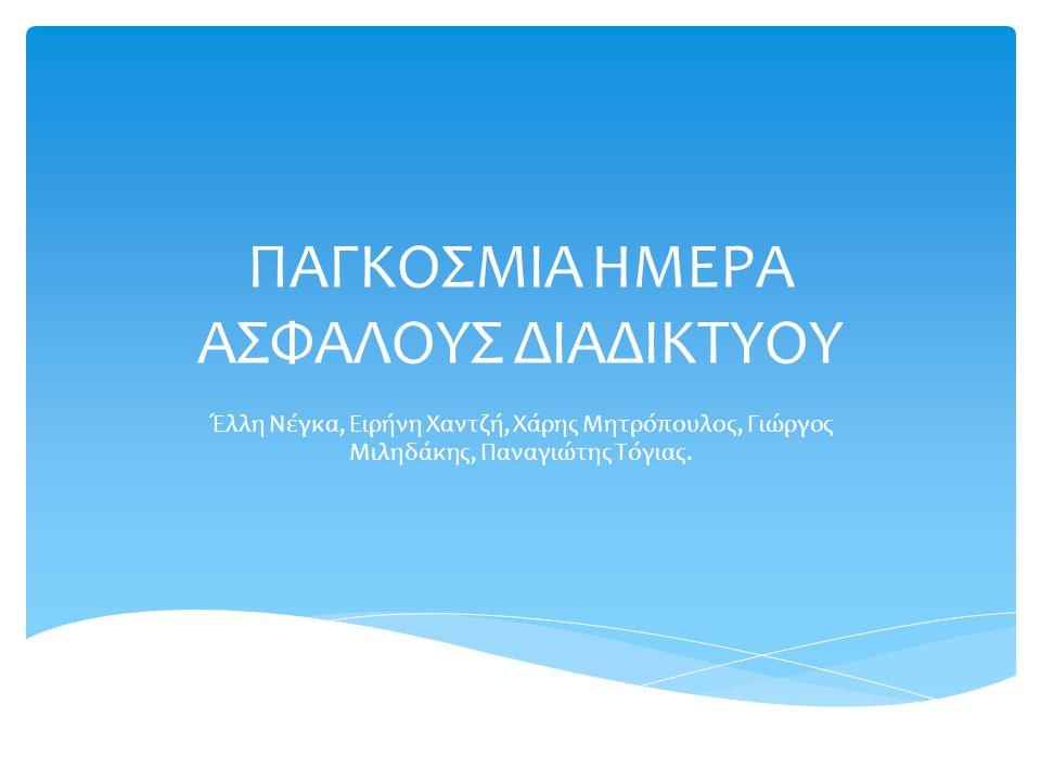 http://blogs.sch.gr ΕΙΚΟΝΕΣ