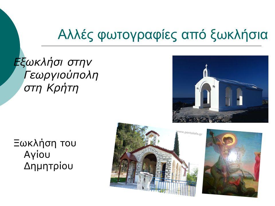 Αλλές φωτογραφίες από ξωκλήσια Εξωκλήσι στην Γεωργιούπολη στη Κρήτη Ξωκλήση του Αγίου Δημητρίου