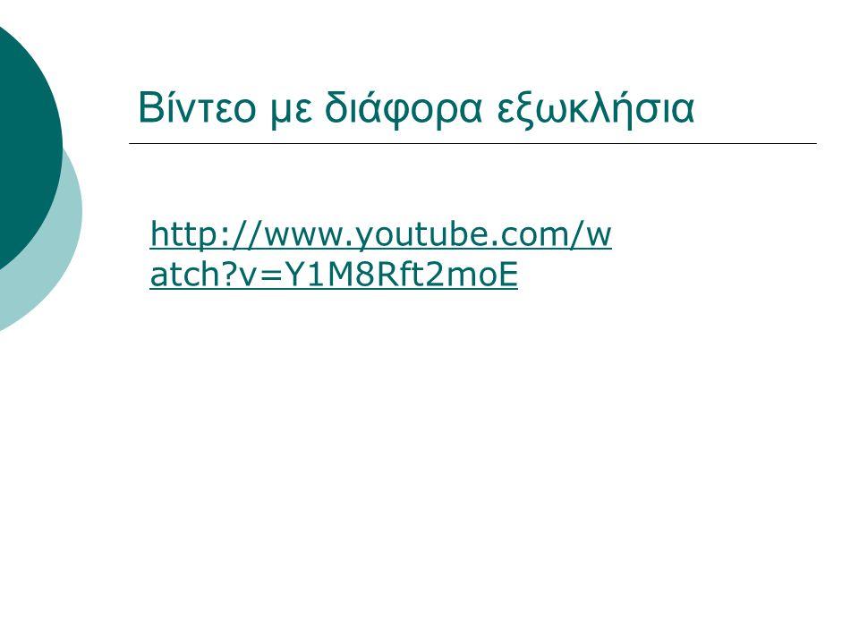 Βίντεο με διάφορα εξωκλήσια http://www.youtube.com/w atch v=Y1M8Rft2moE