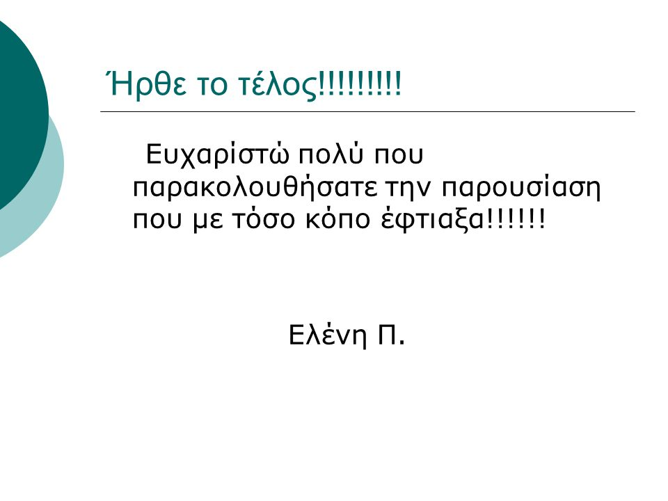 Ήρθε το τέλος!!!!!!!!.