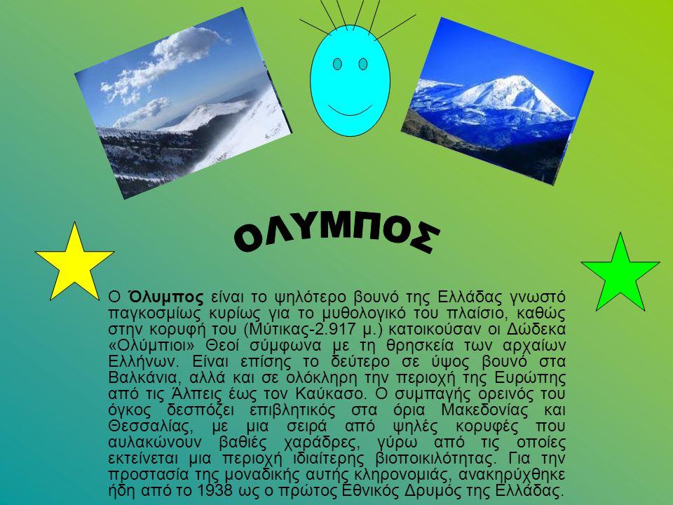 Ο Όλυμπος είναι το ψηλότερο βουνό της Ελλάδας γνωστό παγκοσμίως κυρίως για το μυθολογικό του πλαίσιο, καθώς στην κορυφή του (Μύτικας-2.917 μ.) κατοικο