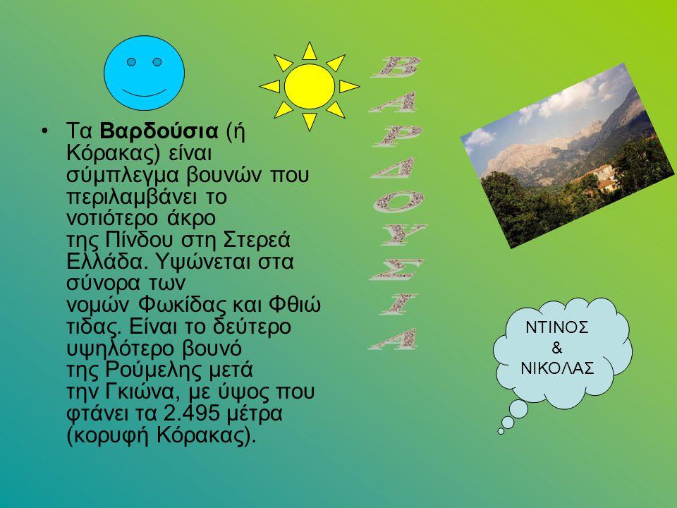 Τα Βαρδούσια (ή Κόρακας) είναι σύμπλεγμα βουνών που περιλαμβάνει το νοτιότερο άκρο της Πίνδου στη Στερεά Ελλάδα. Υψώνεται στα σύνορα των νομών Φωκίδας