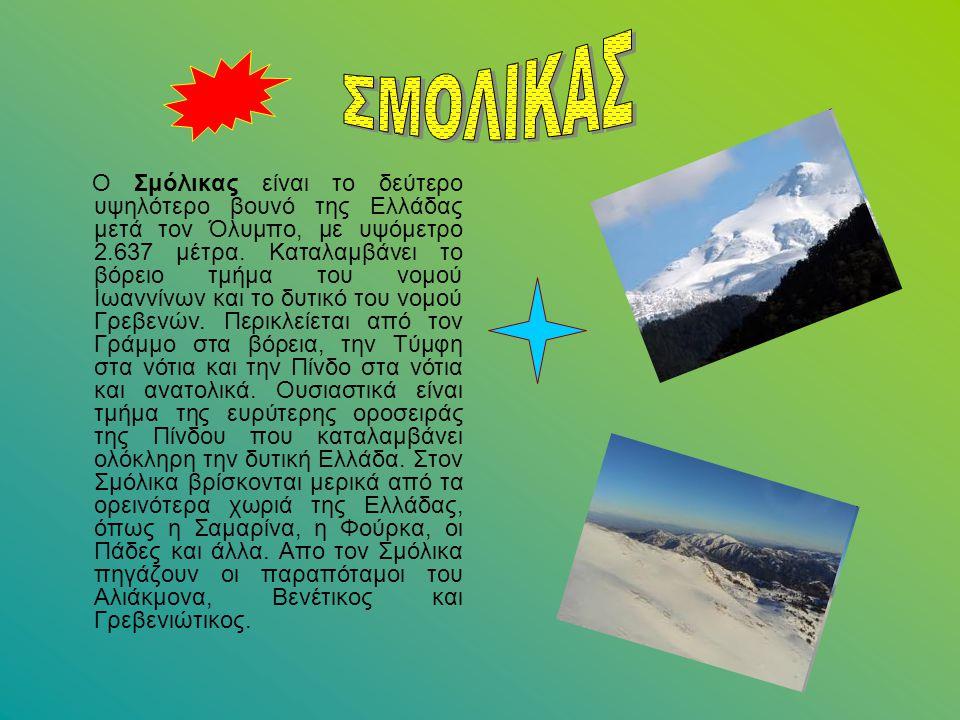 Ο Σμόλικας είναι το δεύτερο υψηλότερο βουνό της Ελλάδας μετά τον Όλυμπο, με υψόμετρο 2.637 μέτρα. Καταλαμβάνει το βόρειο τμήμα του νομού Ιωαννίνων και