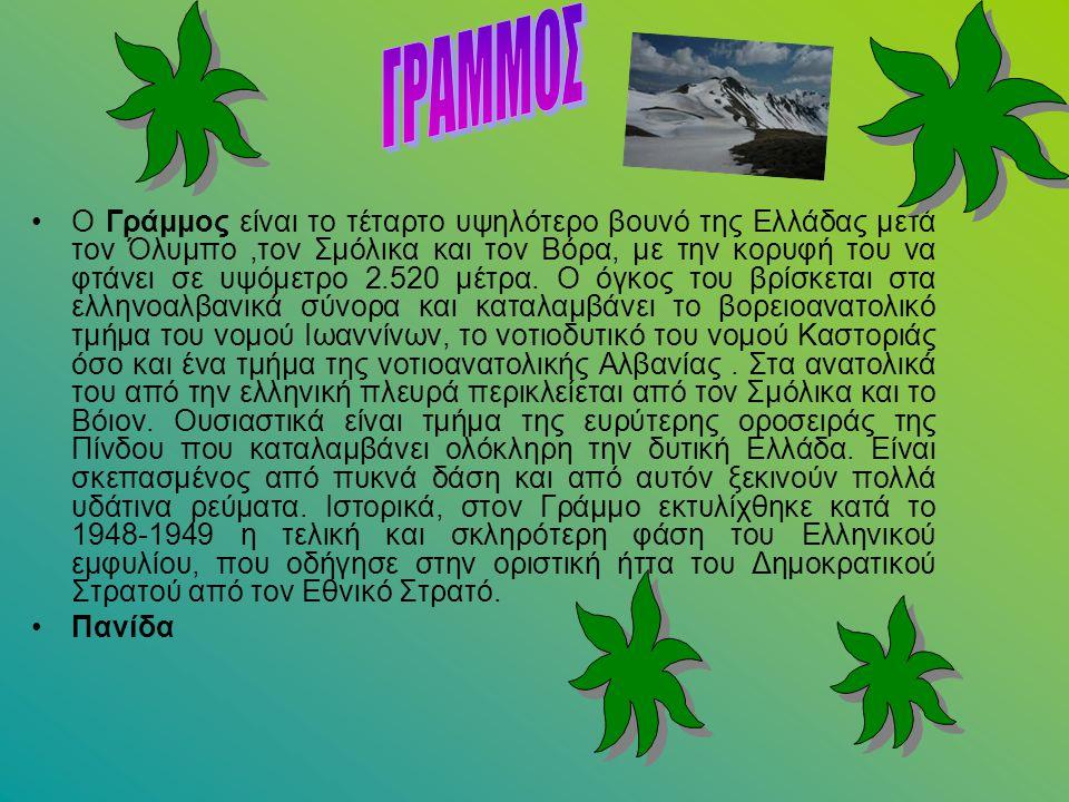 Η Γκιώνα είναι το υψηλότερο βουνό της Στερεάς Ελλάδας, τοποθετημένο στην Φωκίδα ανάμεσα στον Παρνασσό και τα Βαρδούσια.