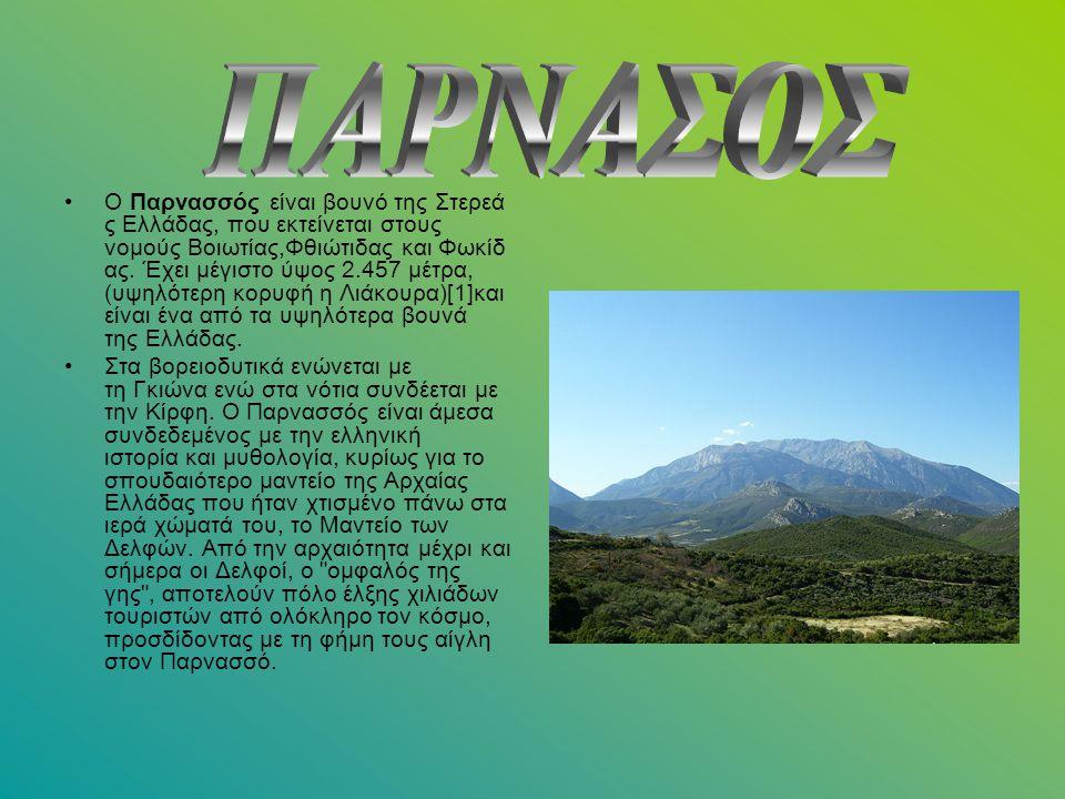 Ο Παρνασσός είναι βουνό της Στερεά ς Ελλάδας, που εκτείνεται στους νομούς Βοιωτίας,Φθιώτιδας και Φωκίδ ας. Έχει μέγιστο ύψος 2.457 μέτρα, (υψηλότερη κ