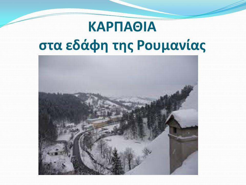 ΚΑΡΠΑΘΙΑ στα εδάφη της Ρουμανίας