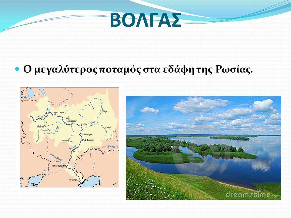 ΒΟΛΓΑΣ Ο μεγαλύτερος ποταμός στα εδάφη της Ρωσίας.