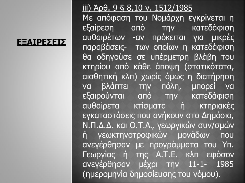 ΕΞΑΙΡΕΣΕΙΣ iii) Άρθ.9 § 8,10 ν.