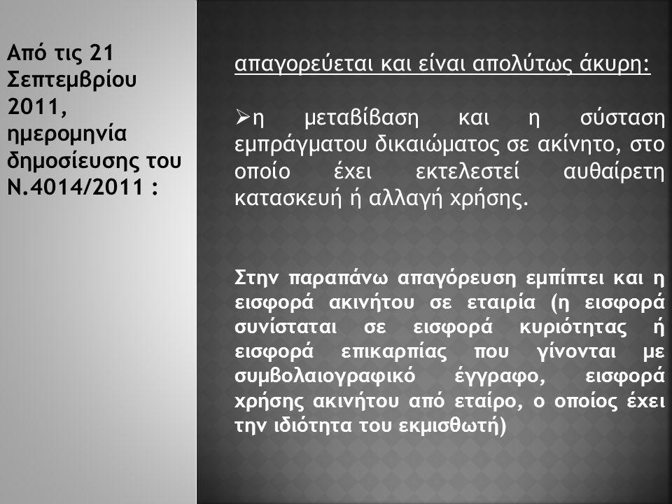 ΕΞΑΙΡΕΣΕΙΣ ii) Άρθ.22 § 3 ν. 1577/1985 Κάθε αυθαίρετη κατασκευή αν εκτελείται χωρίς Ο.Α.