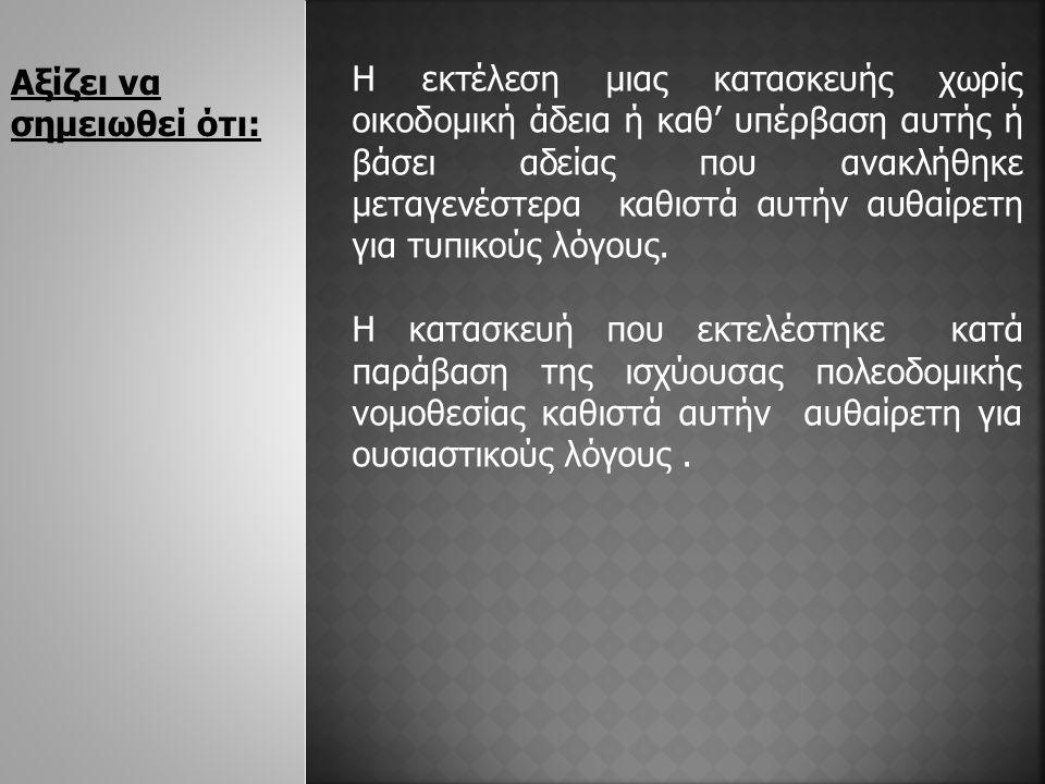 ΕΞΑΙΡΕΣΕΙΣ δ)Των οποίων έχει ανασταλεί η κατεδάφιση σύμφωνα με τις διατάξεις των άρθρων : i) 15 του ν.