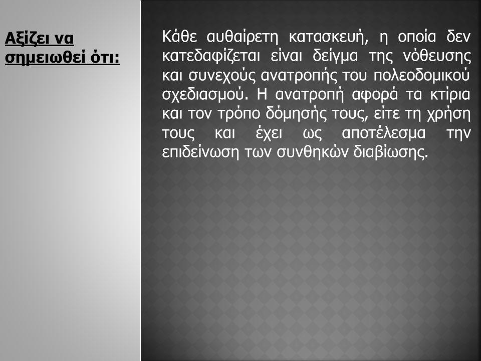 ΕΞΑΙΡΕΣΕΙΣ ii) 16 του ν.
