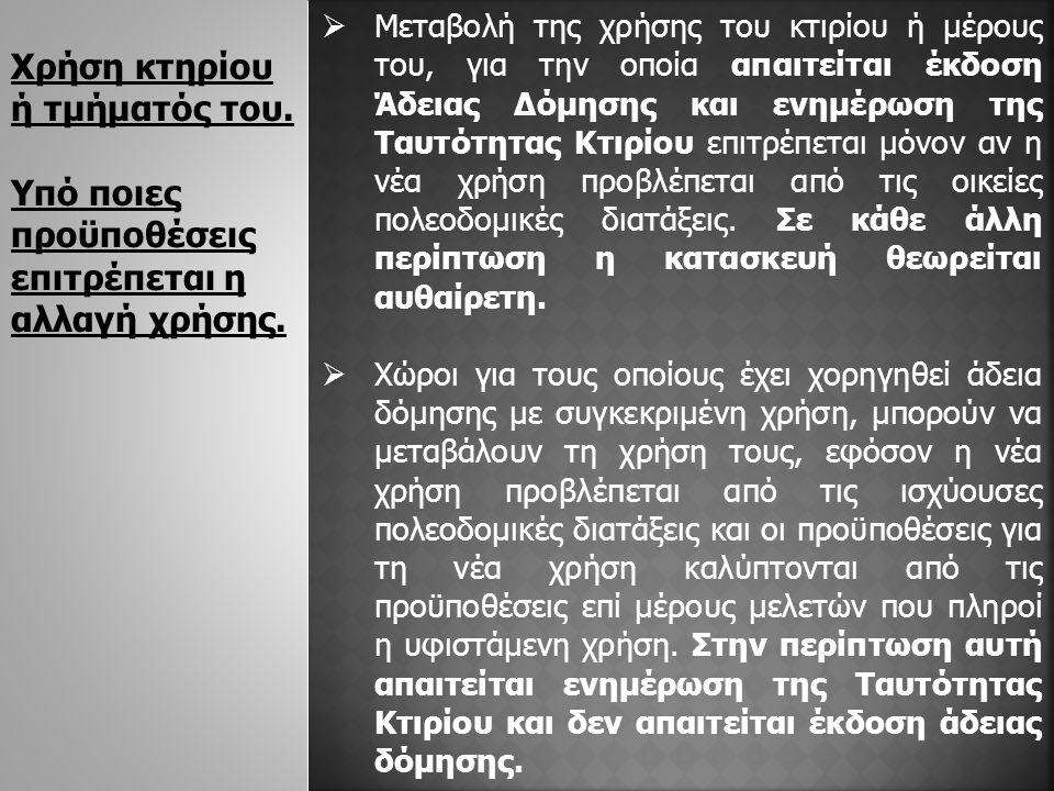 ΕΞΑΙΡΕΣΕΙΣ iii)17 του ν.1337/1983 (νέα αυθαίρετα μετά την 31.1.1981), iv)20 του ν.