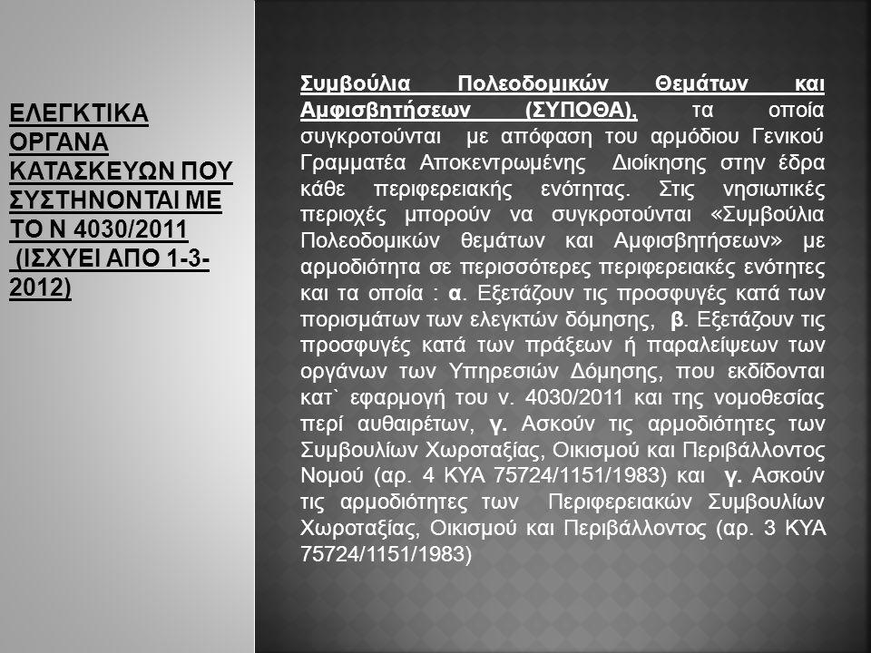 ΕΛΕΓΚΤΙΚΑ ΟΡΓΑΝΑ ΚΑΤΑΣΚΕΥΩΝ ΠΟΥ ΣΥΣΤΗΝΟΝΤΑΙ ΜΕ ΤΟ Ν 4030/2011 (ΙΣΧΥΕΙ ΑΠΟ 1-3- 2012) Συμβούλια Πολεοδομικών Θεμάτων και Αμφισβητήσεων (ΣΥΠΟΘΑ), τα οποία συγκροτούνται με απόφαση του αρμόδιου Γενικού Γραμματέα Αποκεντρωμένης Διοίκησης στην έδρα κάθε περιφερειακής ενότητας.