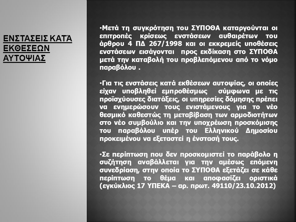 ΕΝΣΤΑΣΕΙΣ ΚΑΤΆ ΕΚΘΕΣΕΩΝ ΑΥΤΟΨΙΑΣ Μετά τη συγκρότηση του ΣΥΠΟΘΑ καταργούνται οι επιτροπές κρίσεως ενστάσεων αυθαιρέτων του άρθρου 4 ΠΔ 267/1998 και οι εκκρεμείς υποθέσεις ενστάσεων εισάγονται προς εκδίκαση στο ΣΥΠΟΘΑ μετά την καταβολή του προβλεπόμενου από το νόμο παραβόλου.