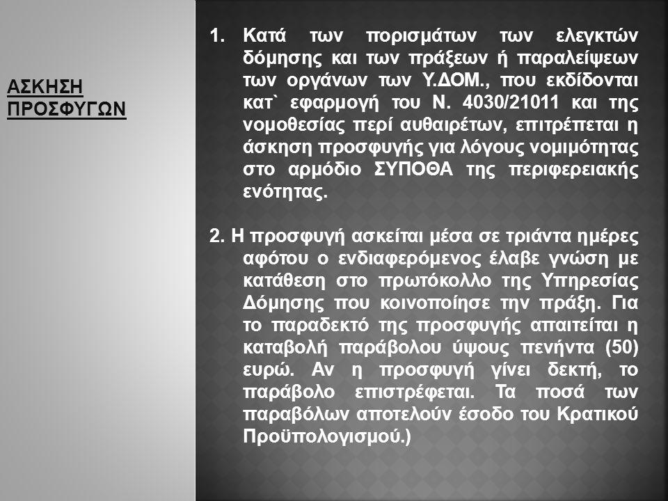 1.Κατά των πορισμάτων των ελεγκτών δόμησης και των πράξεων ή παραλείψεων των οργάνων των Υ.ΔΟΜ., που εκδίδονται κατ` εφαρμογή του Ν.