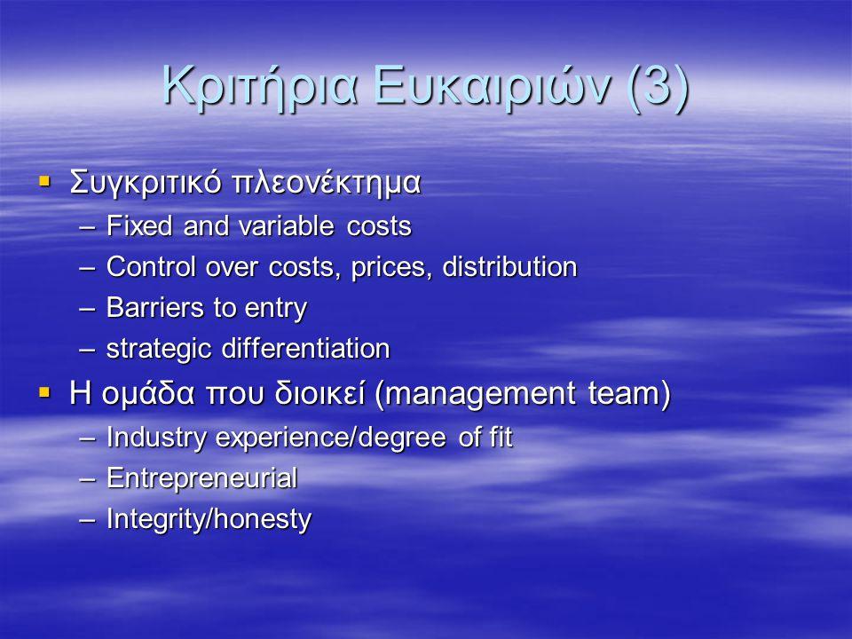 Κριτήρια Ευκαιριών (3)  Συγκριτικό πλεονέκτημα –Fixed and variable costs –Control over costs, prices, distribution –Barriers to entry –strategic diff