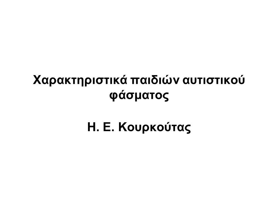 Ψυχοπαιδαγωγικές παρεμβάσεις Διαχείριση των προβληματικών συμπεριφορών, επιθετικών ξεσπασμάτων & αυτοτραυματισμών Καλλιέργεια κοινωνικών συμπεριφορών Προαγωγή της επικοινωνίας Έμμεση διδαχή κοινωνικών δεξιοτήτων Αναζήτηση ερεθισμάτων /παιγνιδιών → ευχαρίστηση- εκμετάλλευση των ήρεμων καταστάσεων για να αναζητηθεί & να δημιουργηθεί η επαφή