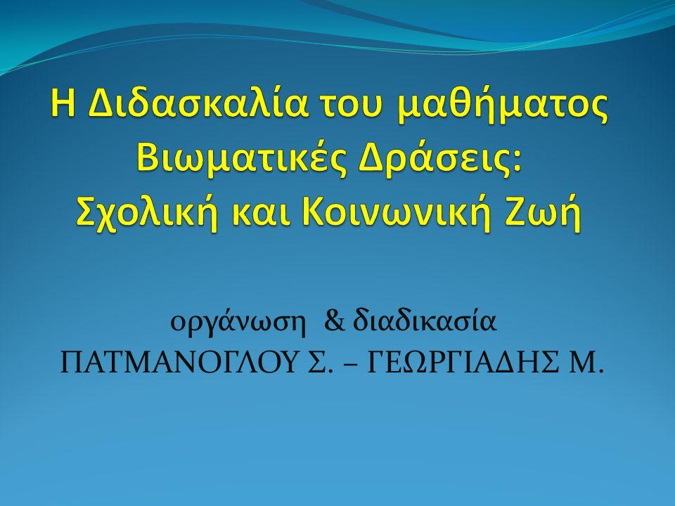 οργάνωση & διαδικασία ΠΑΤΜΑΝΟΓΛΟΥ Σ. – ΓΕΩΡΓΙΑΔΗΣ Μ.