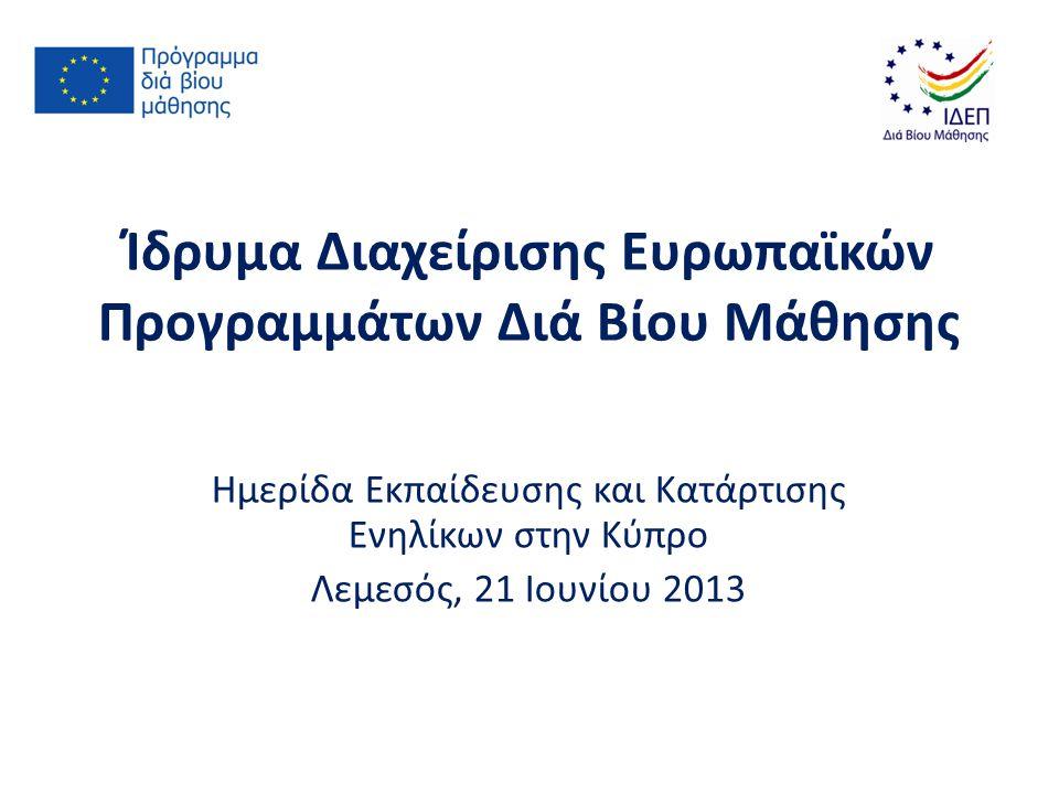 Ίδρυμα Διαχείρισης Ευρωπαϊκών Προγραμμάτων Διά Βίου Μάθησης Ημερίδα Εκπαίδευσης και Κατάρτισης Ενηλίκων στην Κύπρο Λεμεσός, 21 Ιουνίου 2013