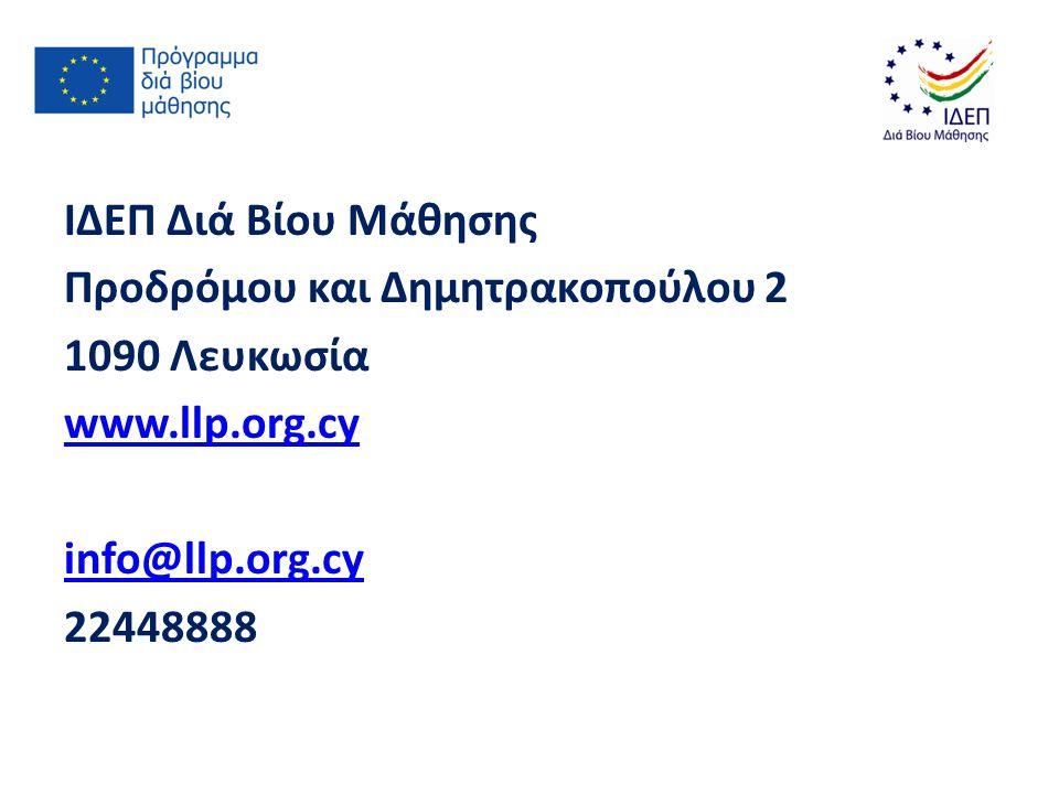 ΙΔΕΠ Διά Βίου Μάθησης Προδρόμου και Δημητρακοπούλου 2 1090 Λευκωσία www.llp.org.cy info@llp.org.cy 22448888