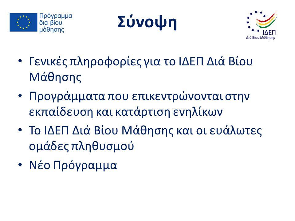 Γενικές πληροφορίες ΙΔΕΠ Διά Βίου Μάθησης Έτος ίδρυσης: 2007 Διαχείριση του Ευρωπαϊκού Προγράμματος Διά Βίου Μάθησης 01.01.2007 – 31.12.2013